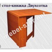 Кухонный раскладной стол-книжка