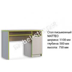 Стол письменный Маттео
