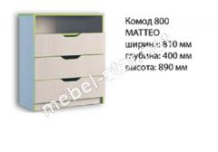 Комод Маттео 800