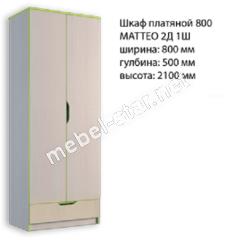 Шкаф платяной Маттео 800