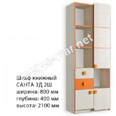 Шкаф книжный Санта 3Д2Ш