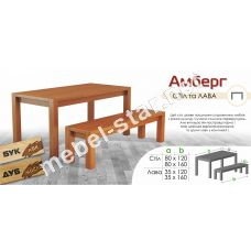 Стол деревянный Амберг бук